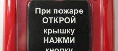 Охранно-пожарная сигнализация Минск